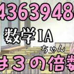 数学IAちゃん動画