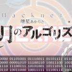 Hacknet劇場のEp.0