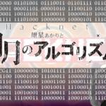 Hacknet劇場のEp.1